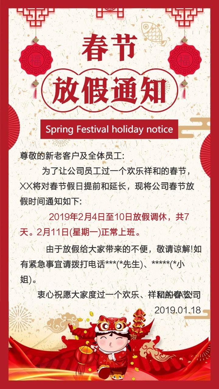 红色2019春节放假通知海报放假通知海报节日放假通知新年快乐海报新年放假通知海报