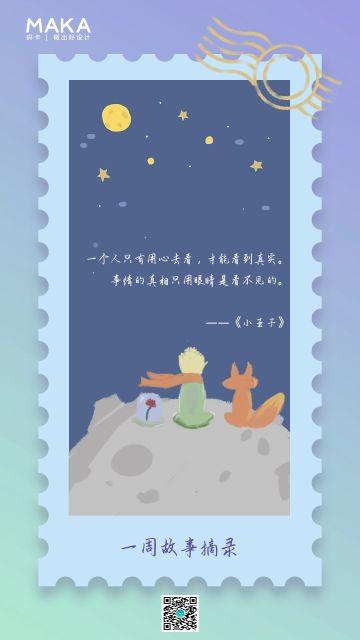 少儿读物分享(一周故事摘录)小王子主题系列 渐变紫色调邮票造型