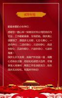 红色简约国庆中秋双节放假通知宣传H5