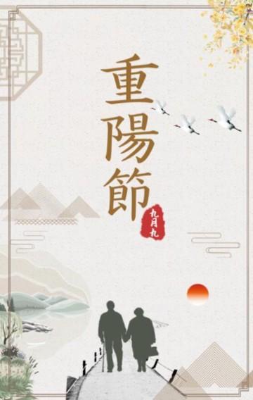 棕色文艺重阳节节日祝福翻页H5