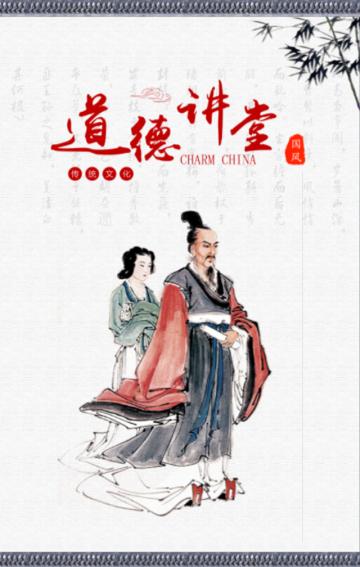 中华传统美德道德讲堂国学教育