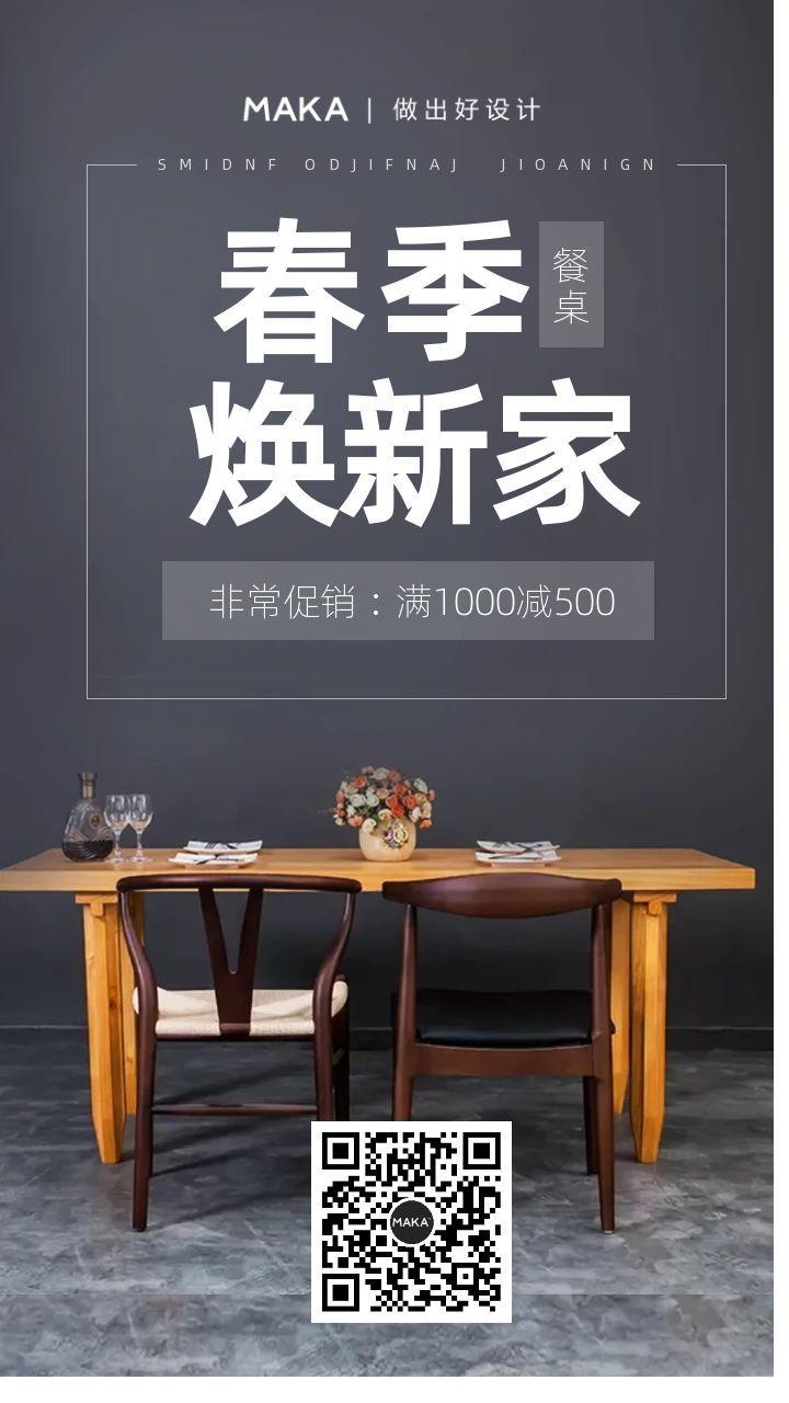 灰色简约家居产品定制品牌餐桌之春季焕新家主题促销宣传海报