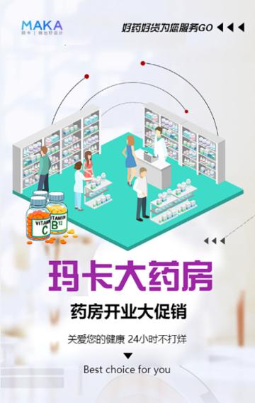 扁平趣味玛卡大药房药店医院介绍宣传H5
