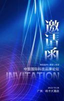 蓝色科技网络会议会展邀请函通用邀请函H5