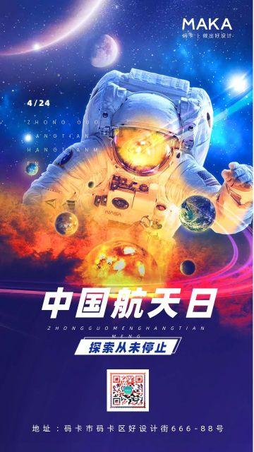 蓝色炫酷中国航天日节日宣传海报