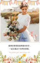 白色文手绘婚礼请柬结婚邀请函宣传翻页H5