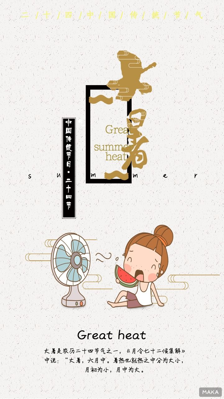 大暑二十四节气文化宣传海报简约风
