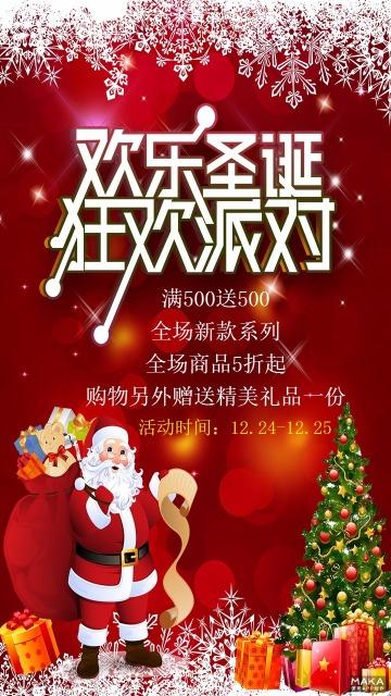 欢乐圣诞狂欢派对促销海报