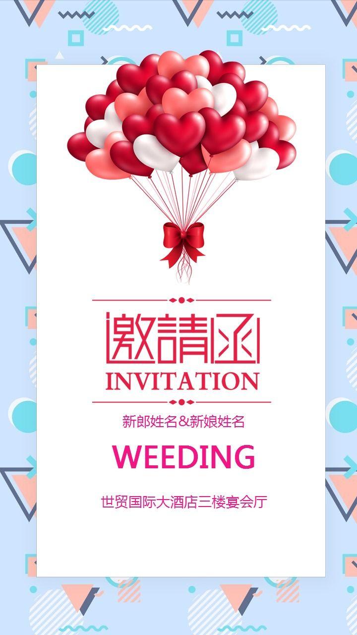 唯美简约浪漫婚礼结婚邀请函