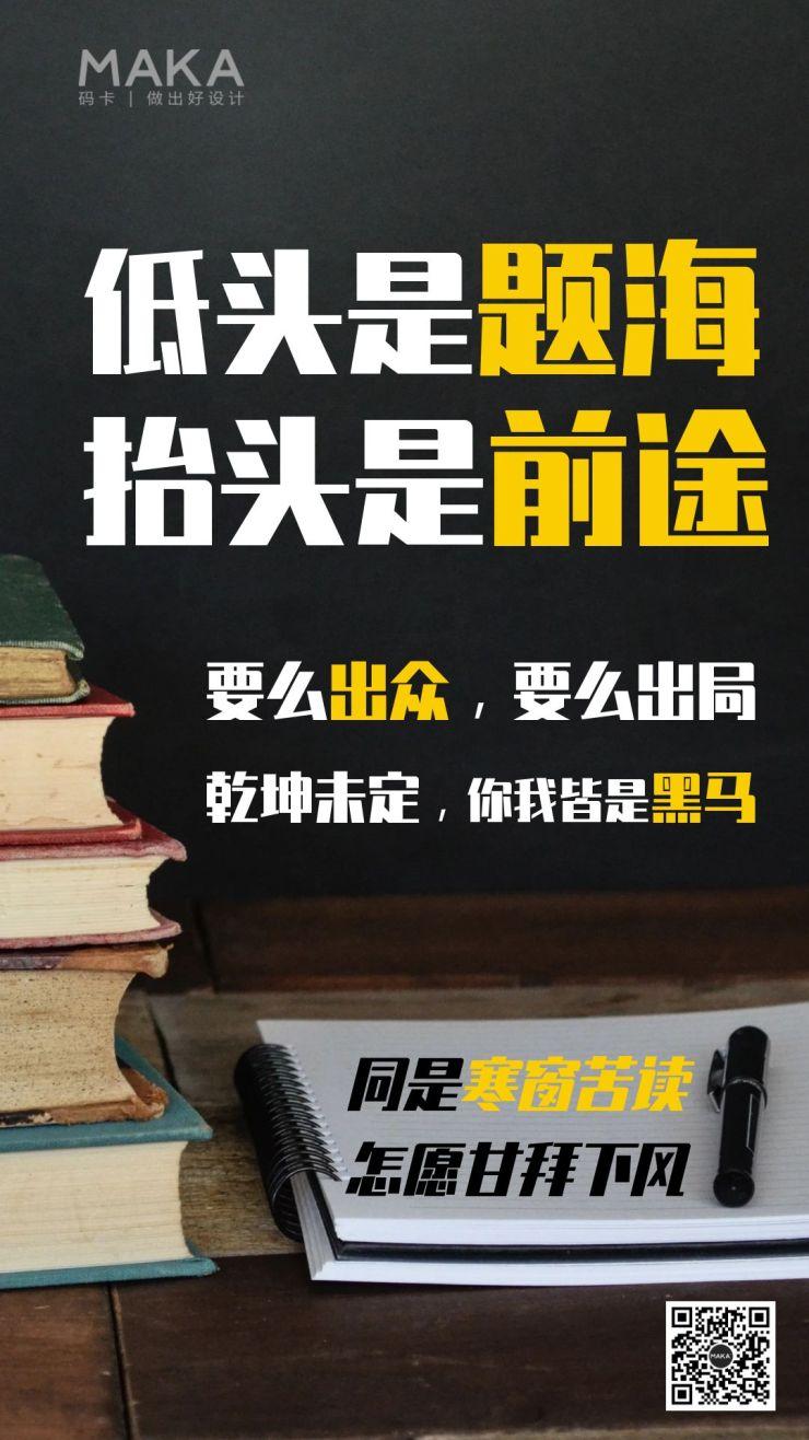 教培机构学习励志推广心情日签扁平简约黑黄撞色宣传海报高考励志