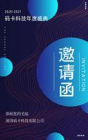 蓝色渐变风格企业年会年度会议邀请函H5