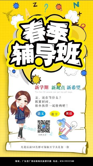 春季辅导班招生黄色卡通手机海报