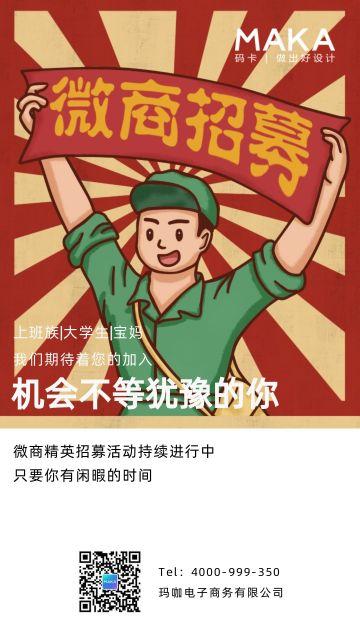 复古革命红色微商代理招募海报