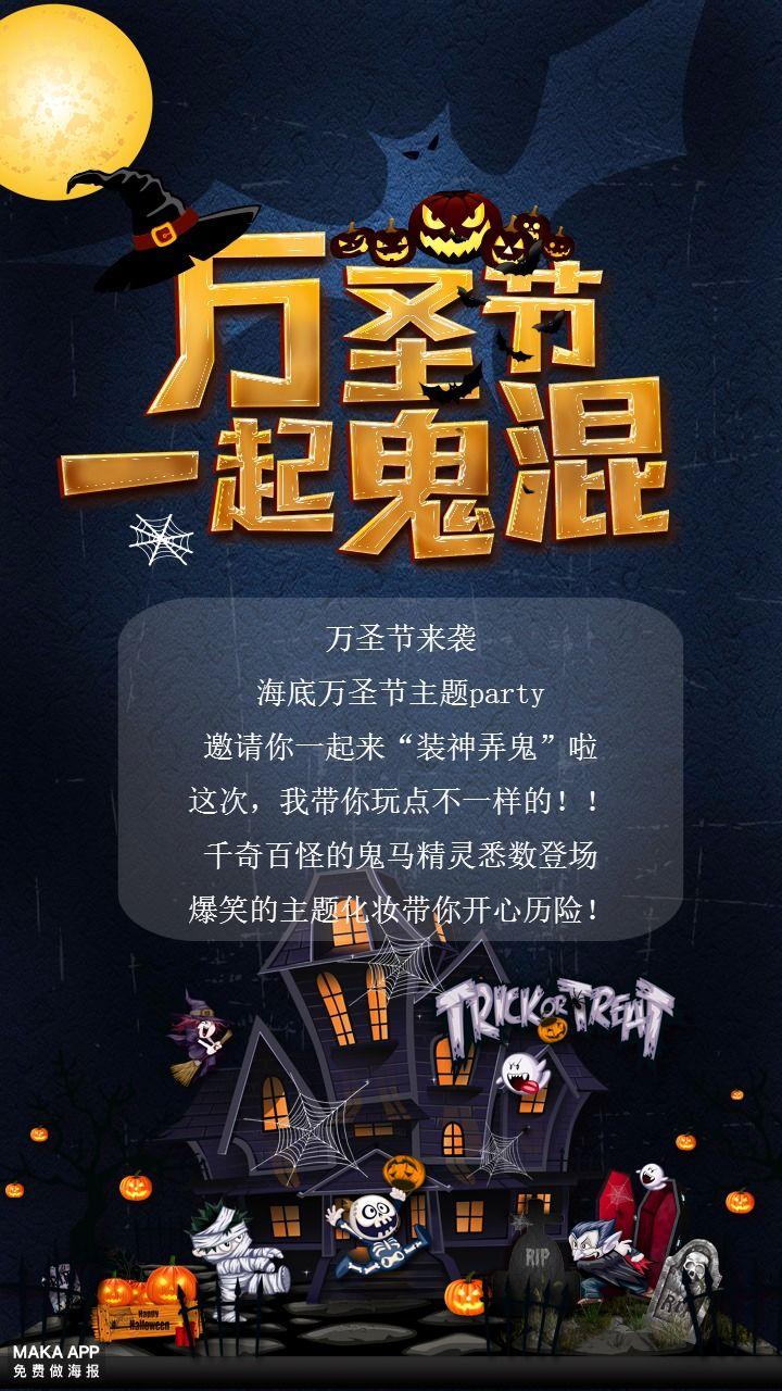 万圣节活动海报