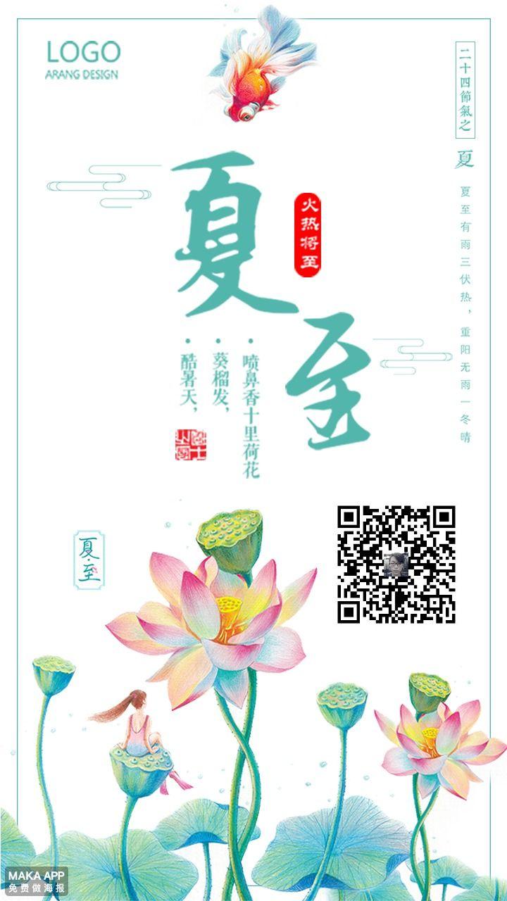 夏至节气企业宣传品牌推广海报