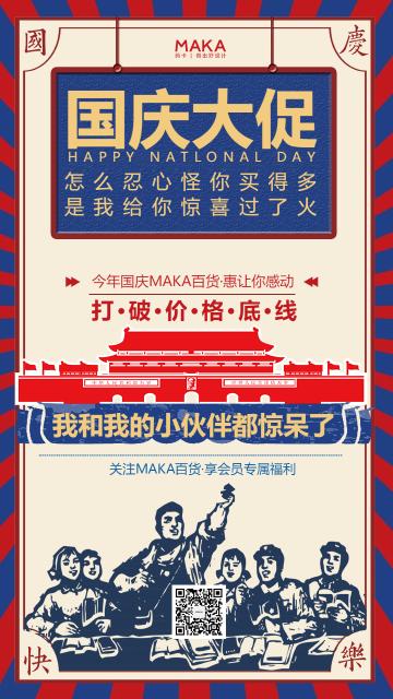 商业零售行业复古风商超店优惠促销宣传推广海报