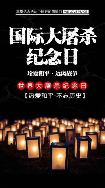 国际大屠杀纪念日宣传公益海报展板铭记历史珍惜和平