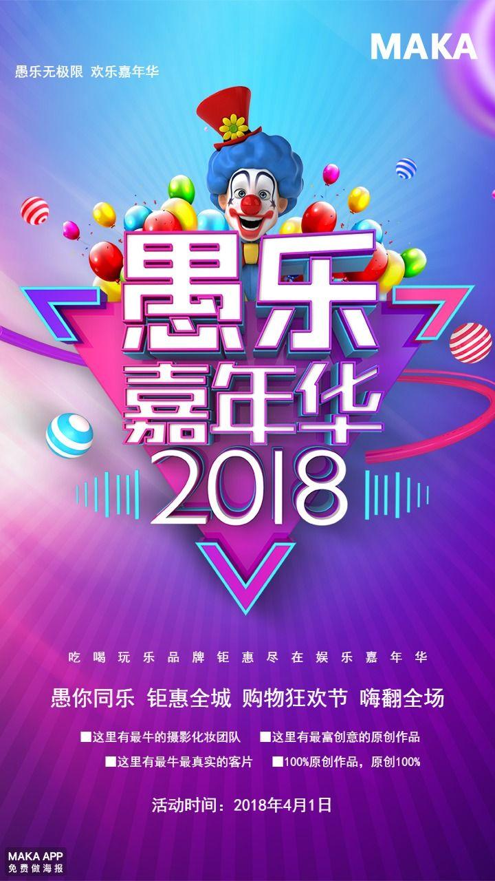 2018年精美大气娱乐嘉年华愚人节海报