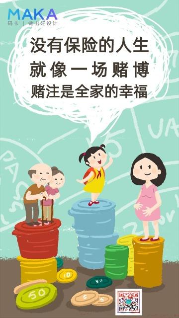 插画场景没有保险的人生保险概念海报