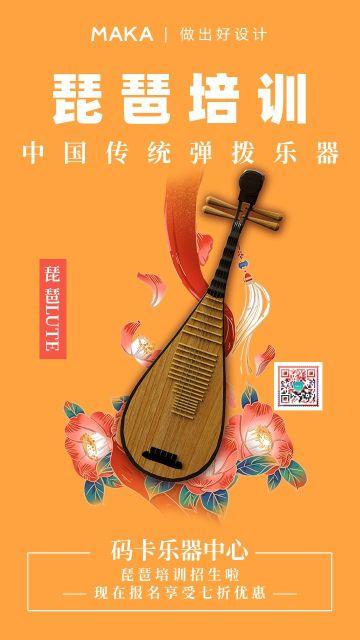 传统中国风琵琶培训招生宣传海报