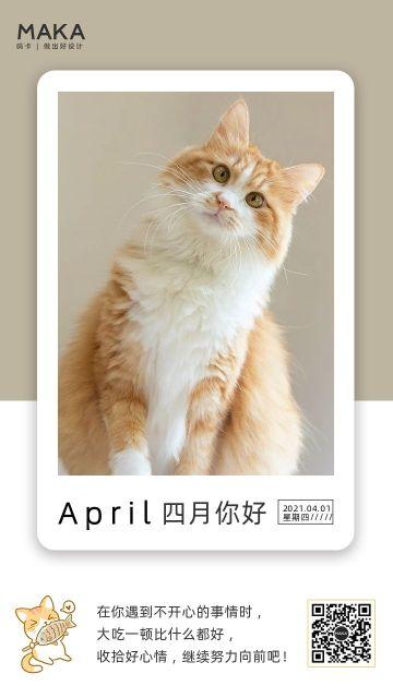 浅色简约风格四月你好心情日签海报