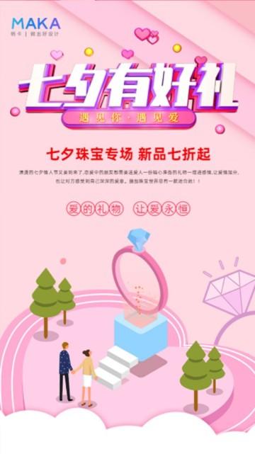 粉色唯美七夕商家促销宣传视频