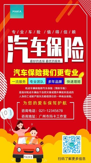 扁平简约设计风格红色简洁大气金融理财行业汽车保险促销宣传海报