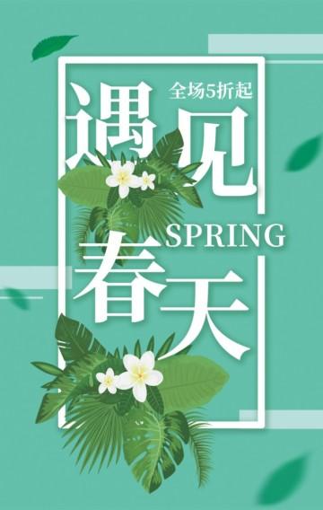 唯美森系绿色清新风格春季上新新品发布服饰鞋包女装用品促销宣传H5