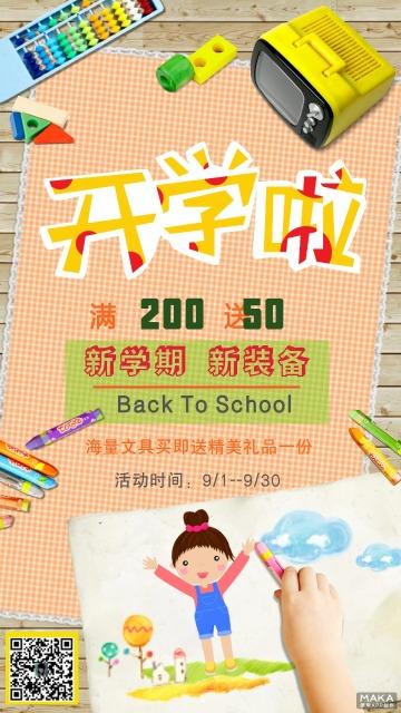 开学季/开学啦/学习用品/文具/热卖促销优惠打折海报