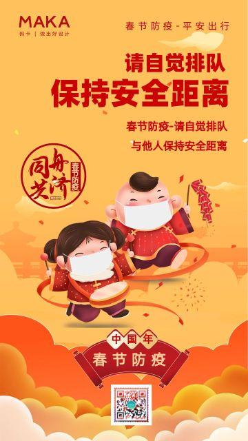黄色中国风喜庆新年疫情防控企业宣传海报