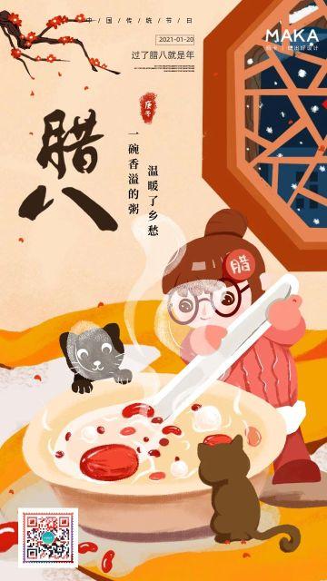 黄色卡通手绘风格腊八节节日祝福宣传手机海报