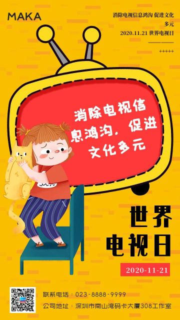 黄色卡通简约风格世界电视日节日宣传手机海报