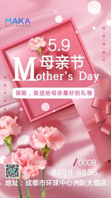 粉色浪漫温暖关爱母亲节保险海报