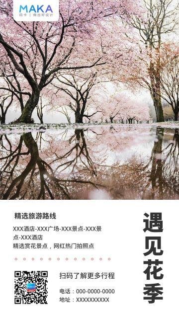 节假日出游旅游宣传海报
