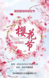 唯美樱花节活动邀请函企业通用H5