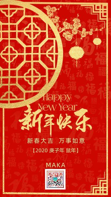 2020年金色新年快乐祝福新春贺卡新年贺岁企业宣传海报