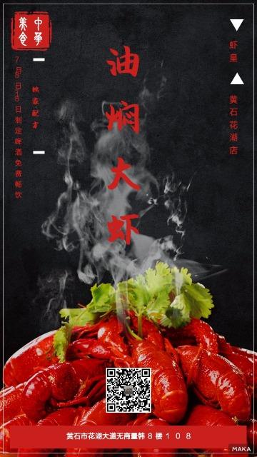 美食-油焖大虾 促销宣传