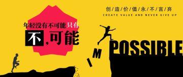 创意黄色剪影励志年轻没有不可能励志日签微信公众封面大图