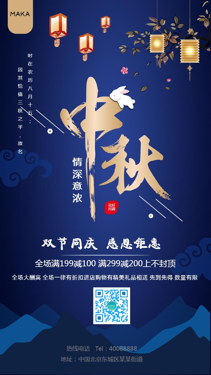 唯美浪漫中秋节简约风商家产品促销宣传海报