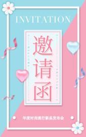 时尚简约发布会活动邀请函蓝粉