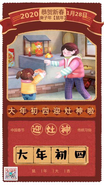 2020鼠年正月初四迎灶神插画风手机版大年初四新年日签春节习俗祝福贺卡海报