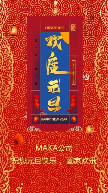 创意中国风猪年大吉 公司元旦新年祝福贺卡