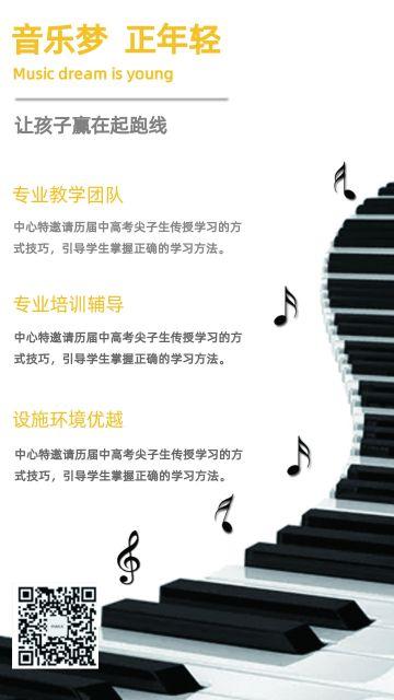 寒假音乐教育培训班海报