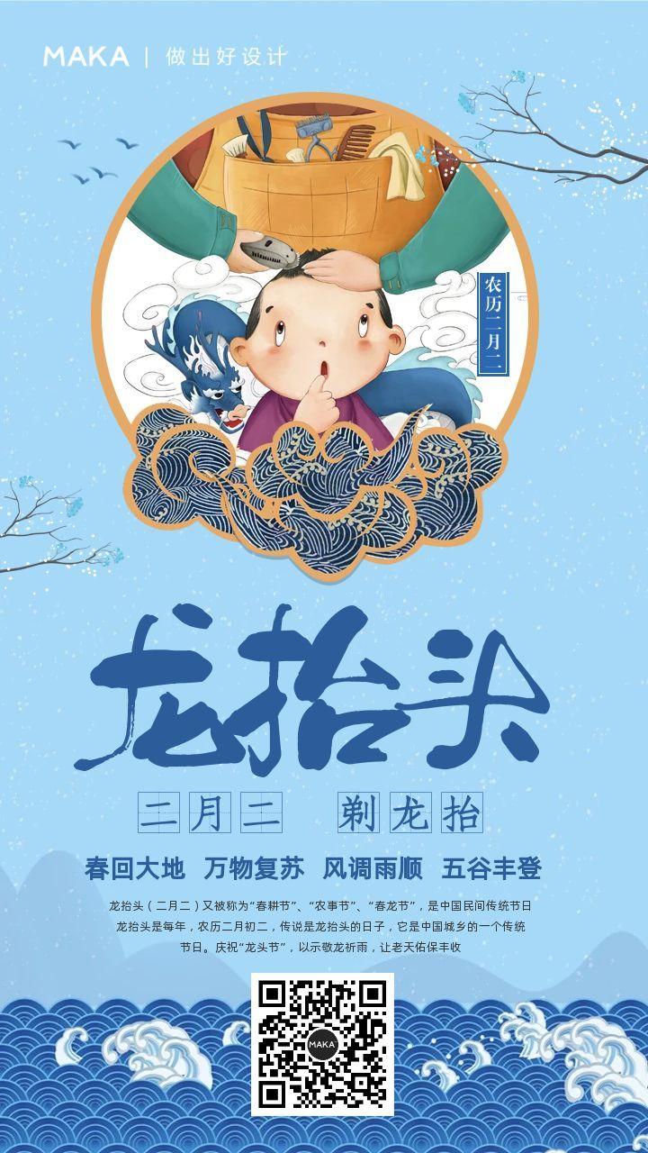 蓝色卡通二月二龙抬头龙头节节日祝福宣传海报