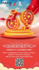 国庆盛典邀请放假通知祝福贺卡企业宣传中国69周年