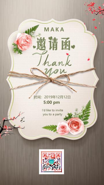小清新邀请函海报设计