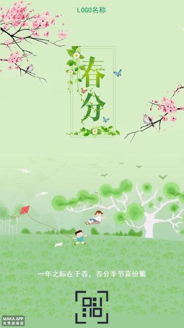 节气春分绿色清新文艺春分海报
