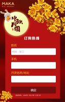 红色大气中国风中秋商家月饼促销动态H5模板