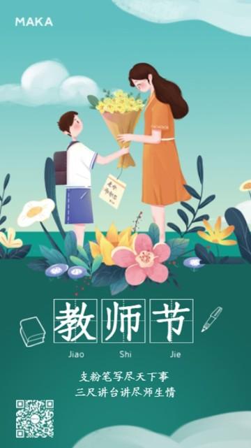 感谢师恩之老师您辛苦了教师节视频宣传海报设计模板