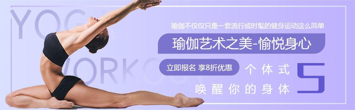 简约清新紫色运动健身瑜伽班宣传店铺banner